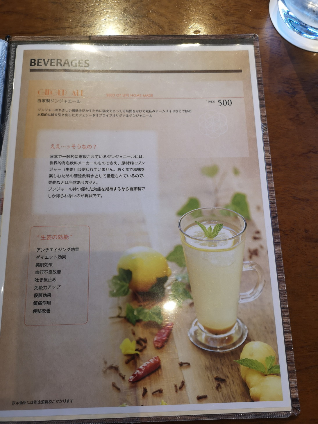 cafeseedoflife (14)