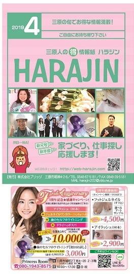 harajin190401