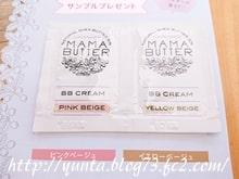 ママバターBBクリーム 2色入り無料サンプル