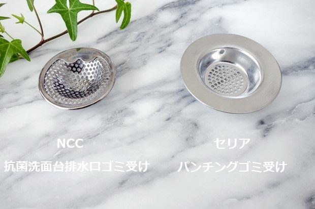 セリア・パンチングゴミ受け・NCC 抗菌洗面台排水口ゴミ受け①