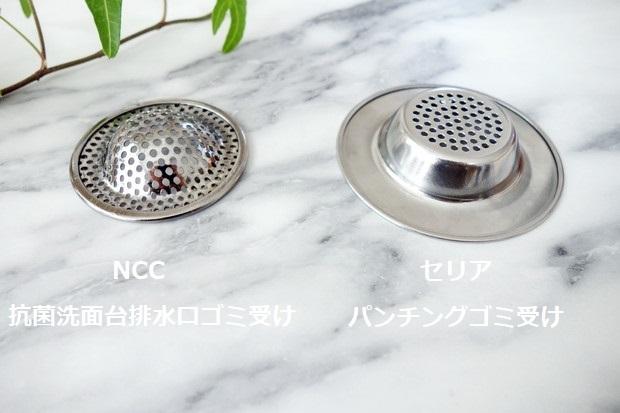 セリア・パンチングゴミ受け・NCC 抗菌洗面台排水口ゴミ受け②