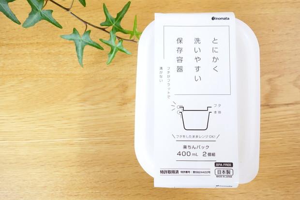 セリア・とにかく洗いやすい保存容器①