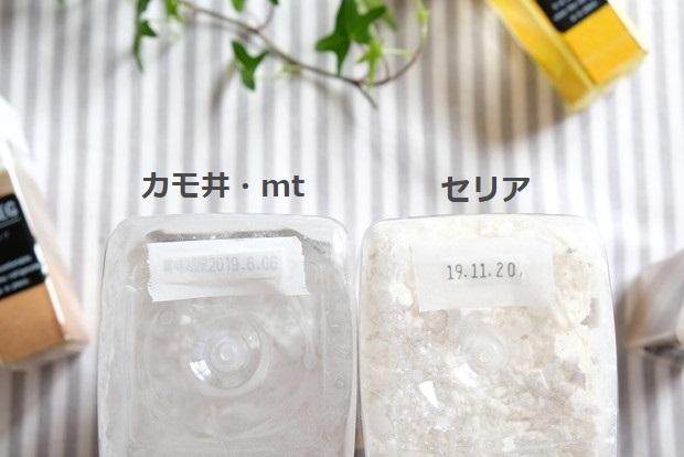 セリア・カモ井・mt・マスキングテープ比較・賞味期限管理①