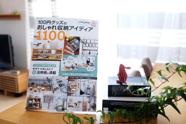 ムック本・100円グッズのおしゃれ収納アイディア1100!①