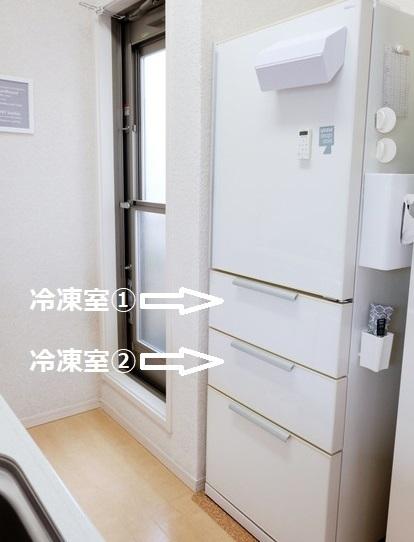 キッチン・冷蔵庫②