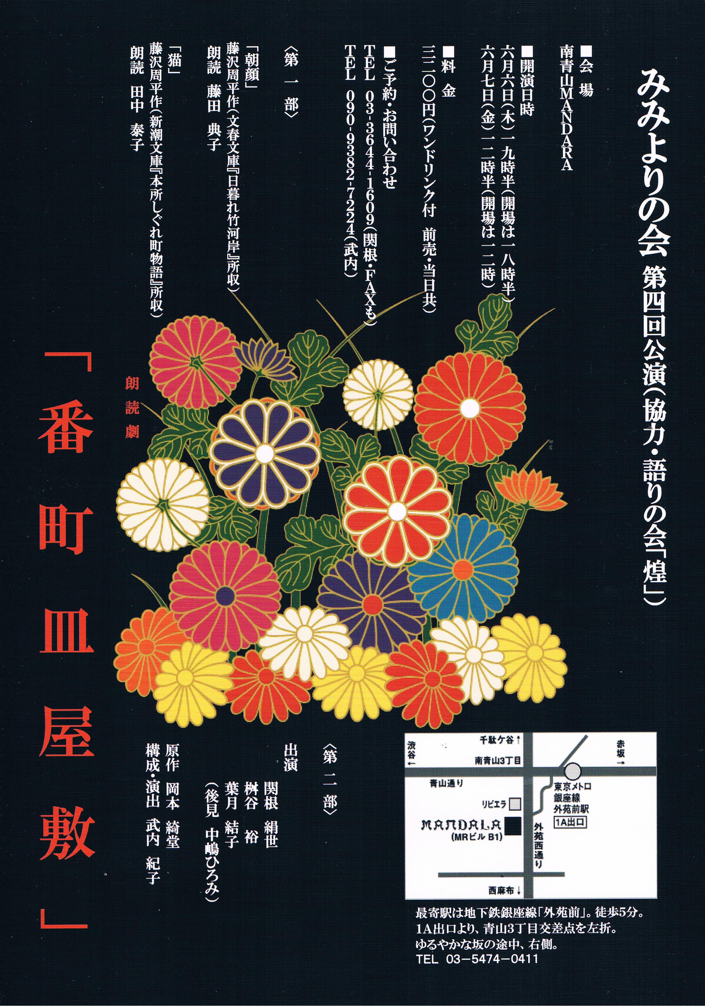 2019june6-7「番町皿屋敷」CCF20190505_00000