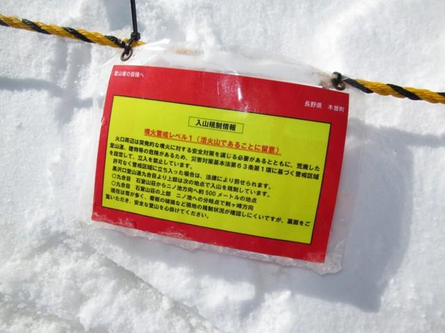 5月5日 入山規制情報