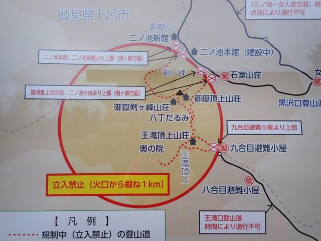 5月5日 火口から概ね1kmの規制ライン