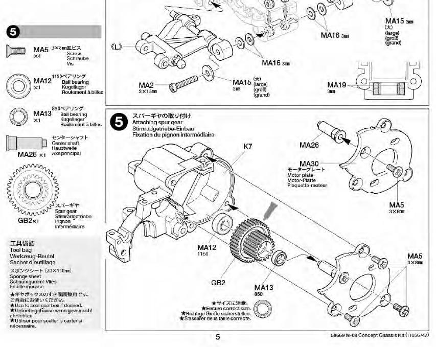 M08説明書5