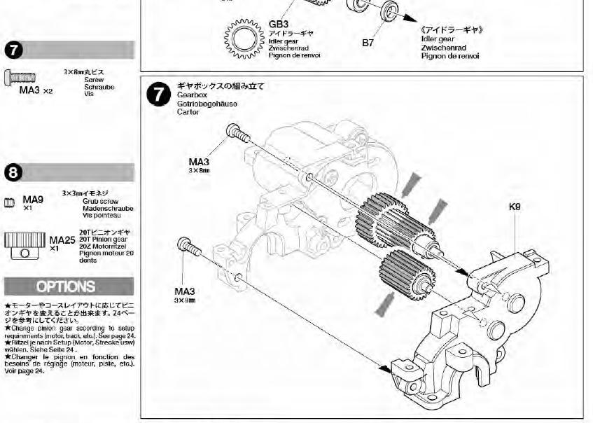 M08説明書7