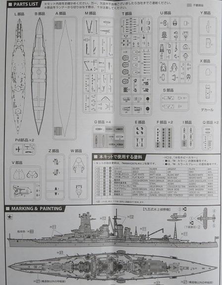 金剛1941図面
