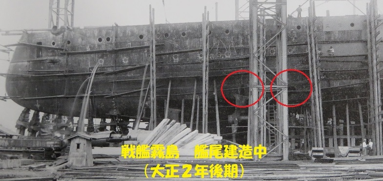 戦艦霧島建造中艦尾