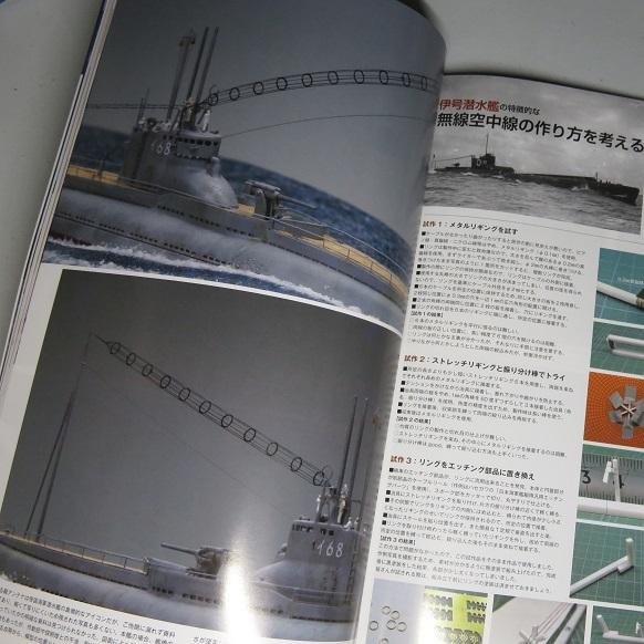 潜水艦のアンテナ