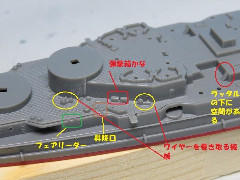フジミ戦艦金剛1944船体アップb