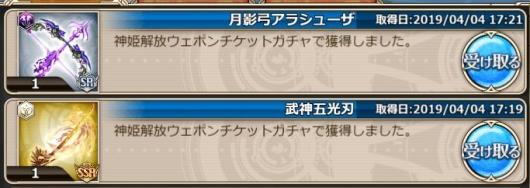 20190404神姫解放ウエポンチケ11