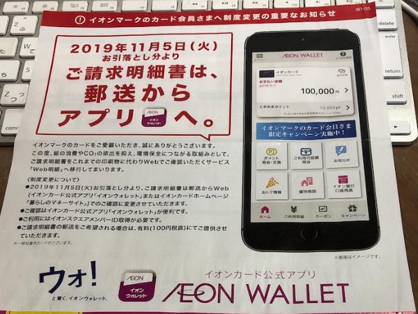 携帯 イオン カード 明細 確認 残高・利用履歴確認 |電子マネーWAON|イオン銀行