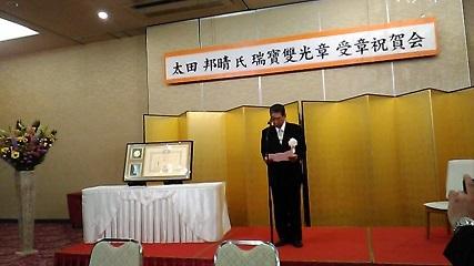 太田邦晴氏の叙勲祝賀会